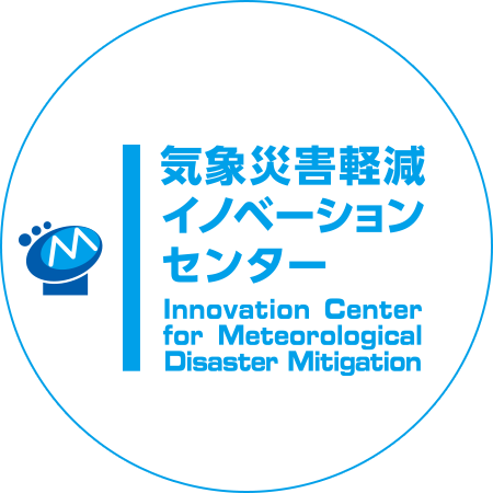 気象災害軽減イノベーションセンター Innovation Center for Meteorological Disaster Mitigation